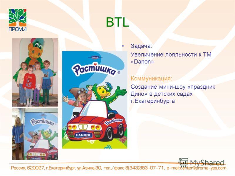 BTL Задача: Увеличение лояльности к ТМ «Danon» Коммуникация: Создание мини-шоу «праздник Дино» в детских садах г.Екатеринбурга