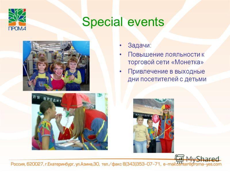 Задачи: Повышение лояльности к торговой сети «Монетка» Привлечение в выходные дни посетителей с детьми Special events