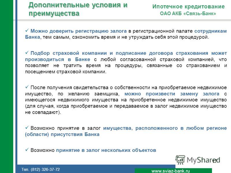 17 Дополнительные условия и преимущества www.sviaz-bank.ru ОАО АКБ «Связь-Банк» Ипотечное кредитование Можно доверить регистрацию залога в регистрационной палате сотрудникам Банка, тем самым, сэкономить время и не утруждать себя этой процедурой. Подб