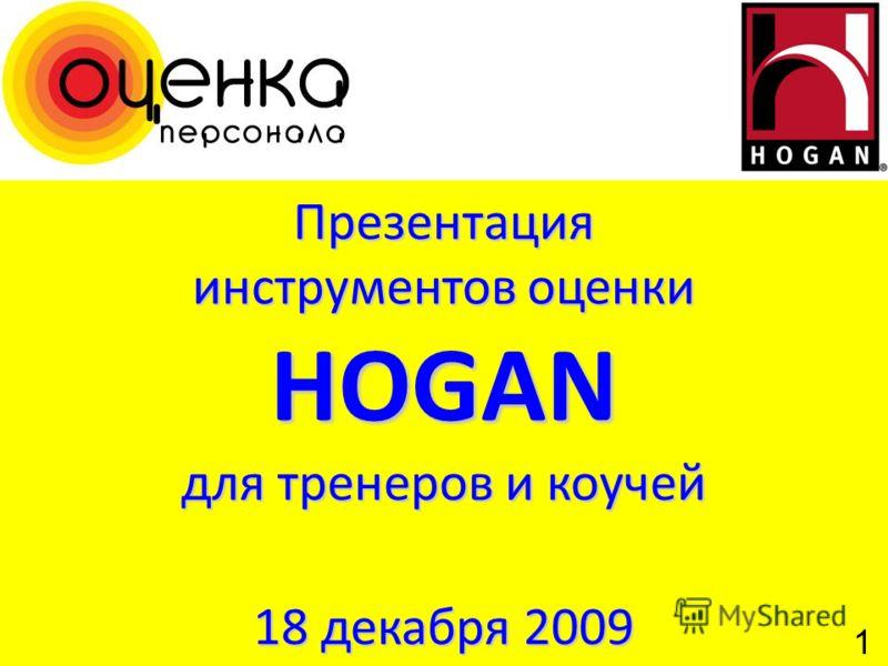 Презентация инструментов оценки HOGAN для тренеров и коучей 18 декабря 2009 1