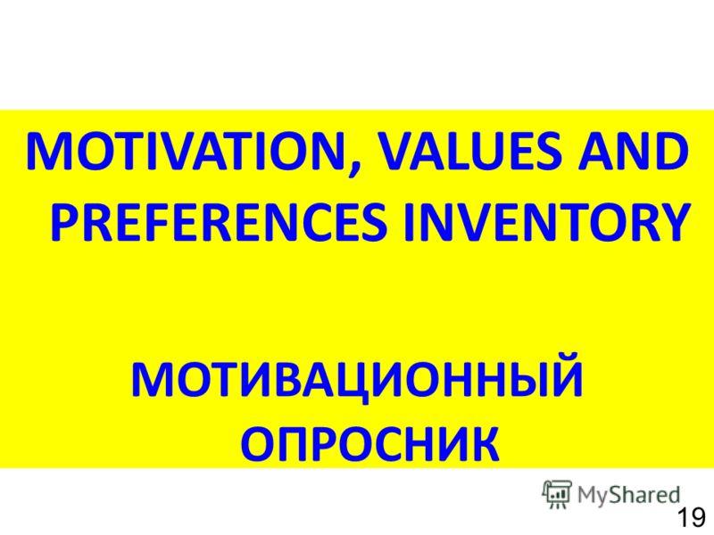 MOTIVATION, VALUES AND PREFERENCES INVENTORY МОТИВАЦИОННЫЙ ОПРОСНИК 19