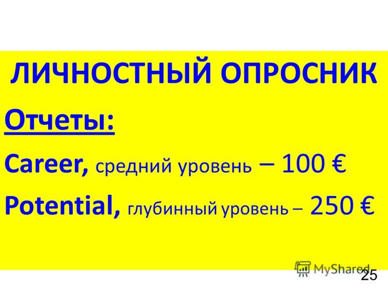ЛИЧНОСТНЫЙ ОПРОСНИК Отчеты: Career, средний уровень – 100 Potential, глубинный уровень – 250 25
