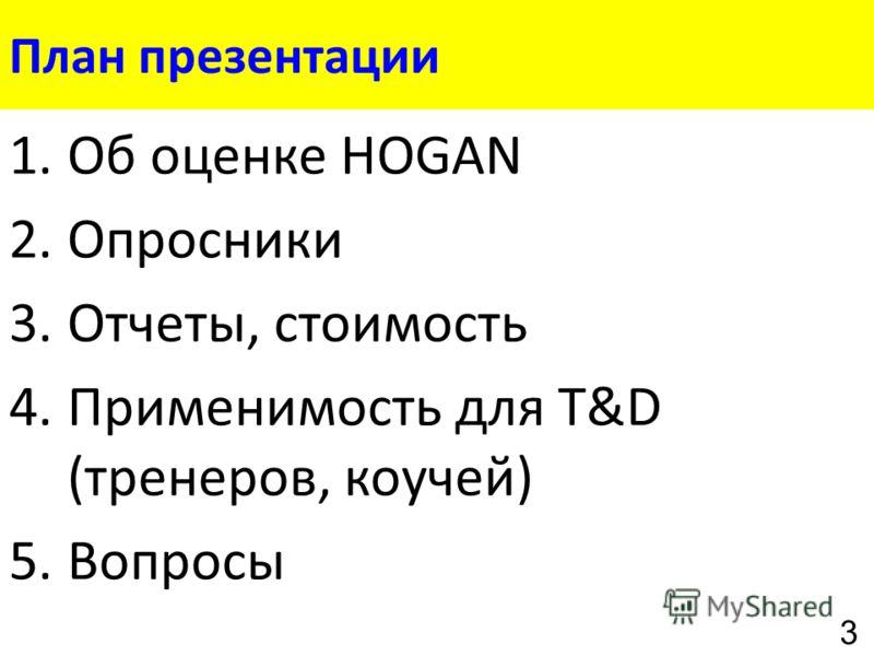 План презентации 1.Об оценке HOGAN 2.Опросники 3.Отчеты, стоимость 4.Применимость для T&D (тренеров, коучей) 5.Вопросы 3
