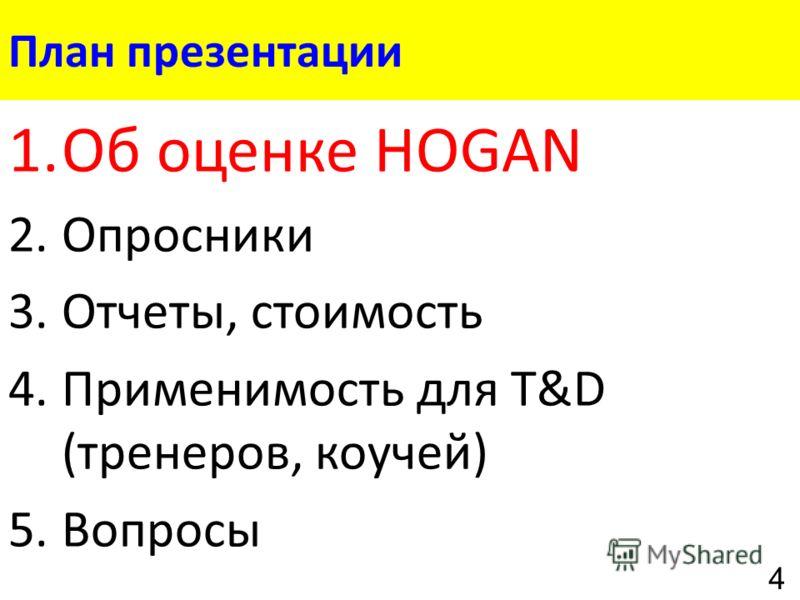 План презентации 1.Об оценке HOGAN 2.Опросники 3.Отчеты, стоимость 4.Применимость для T&D (тренеров, коучей) 5.Вопросы 4