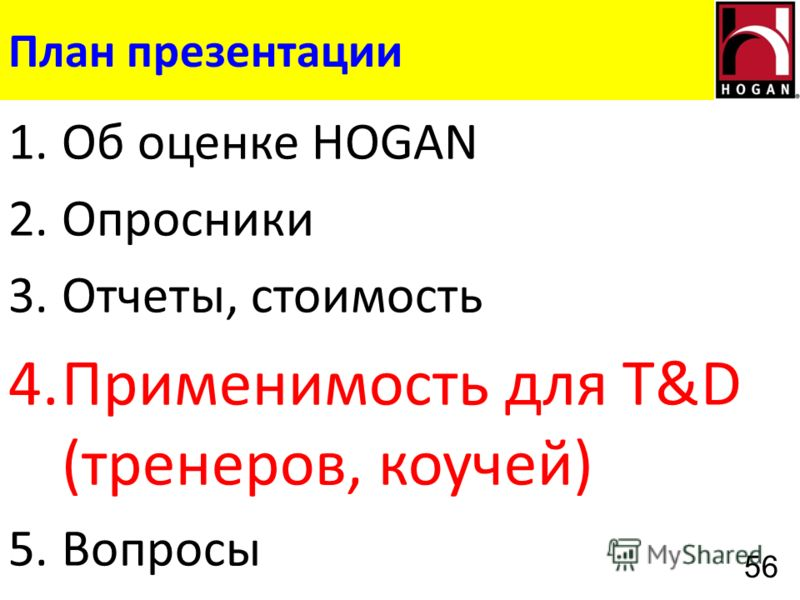 План презентации 1.Об оценке HOGAN 2.Опросники 3.Отчеты, стоимость 4.Применимость для T&D (тренеров, коучей) 5.Вопросы 56