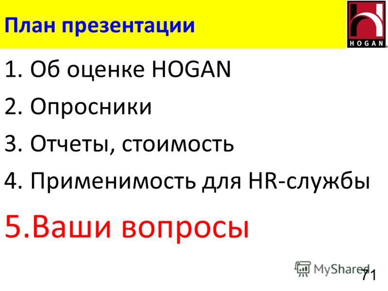 План презентации 1.Об оценке HOGAN 2.Опросники 3.Отчеты, стоимость 4.Применимость для HR-службы 5.Ваши вопросы 71