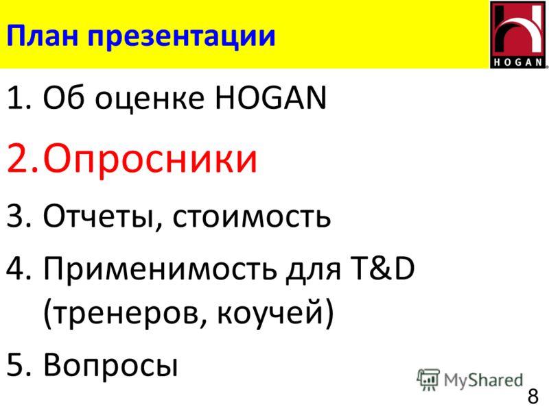 План презентации 1.Об оценке HOGAN 2.Опросники 3.Отчеты, стоимость 4.Применимость для T&D (тренеров, коучей) 5.Вопросы 8