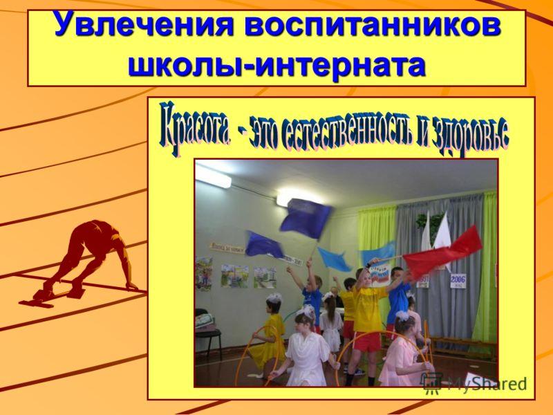 Увлечения воспитанников школы-интерната