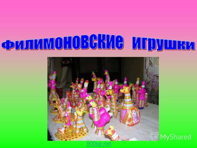 Филимоновская игрушка. 900igr.net