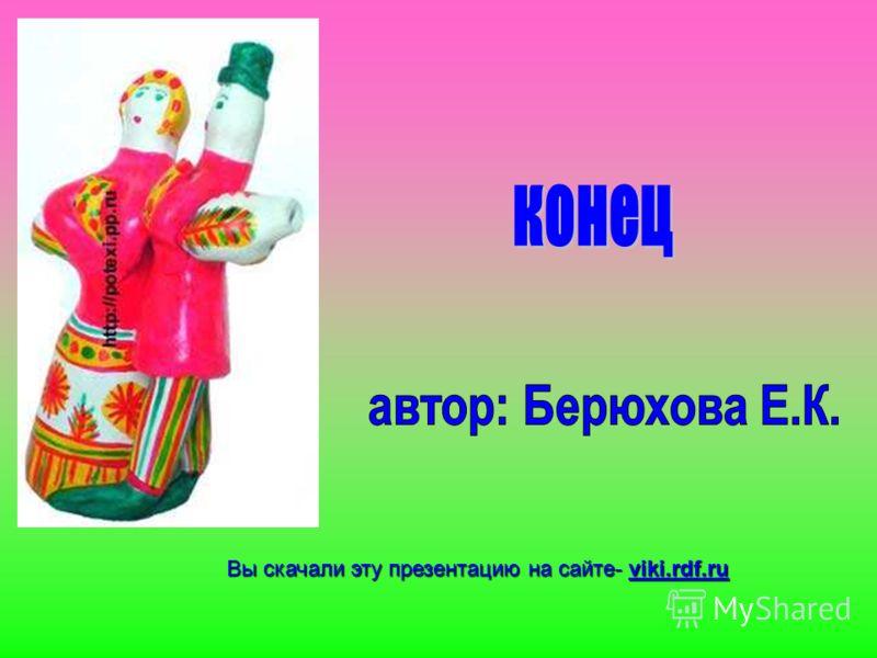 Вы скачали эту презентацию на сайте- viki.rdf.ru Вы скачали эту презентацию на сайте- viki.rdf.ru.