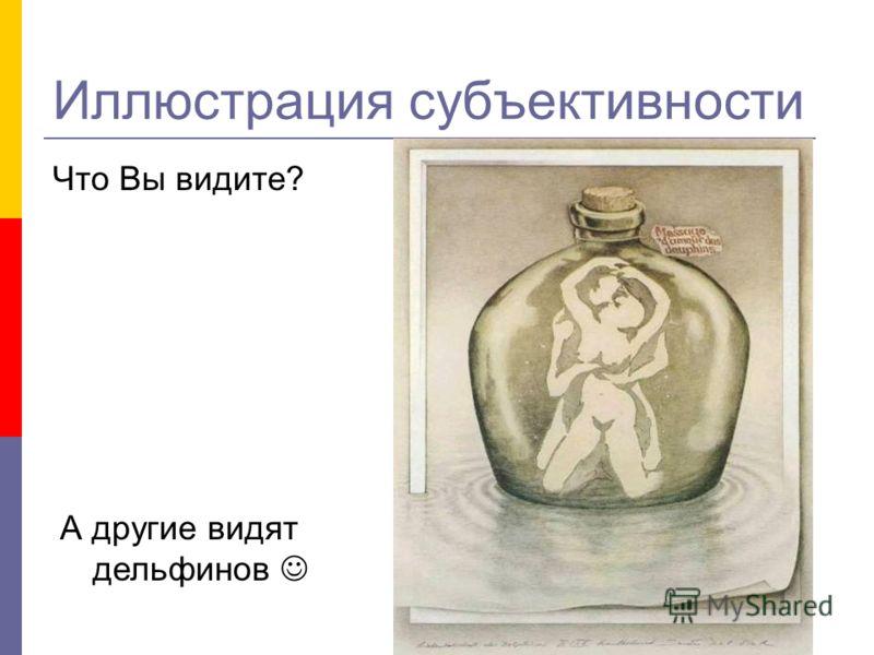 Иллюстрация субъективности Что Вы видите? А другие видят дельфинов