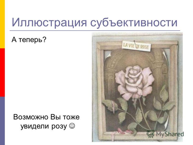 Иллюстрация субъективности А теперь? Возможно Вы тоже увидели розу
