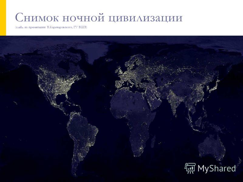 Снимок ночной цивилизации (слайд из презентации В.Карачаровского, ГУ ВШЭ)