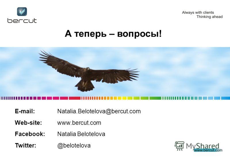 E-mail: Natalia.Belotelova@bercut.com Web-site:www.bercut.com Facebook:Natalia Belotelova Twitter:@belotelova А теперь – вопросы!