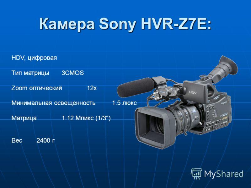 Камера Sony HVR-Z7E: HDV, цифровая Тип матрицы3CMOS Zoom оптический12x Минимальная освещенность1.5 люкс Матрица1.12 Мпикс (1/3) Вес2400 г