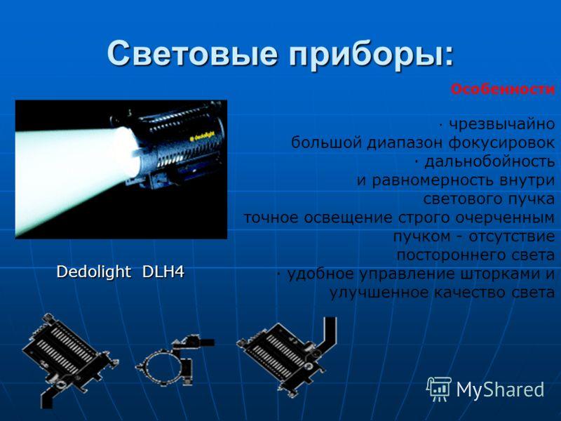 Световые приборы: Особенности · чрезвычайно большой диапазон фокусировок · дальнобойность и равномерность внутри светового пучка · точное освещение строго очерченным пучком - отсутствие постороннего света · удобное управление шторками и улучшенное ка