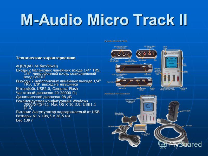M-Audio Micro Track II Технические характеристики АЦП/ЦАП 24-бит/96кГц Входы 2 балансных линейных входа 1/4