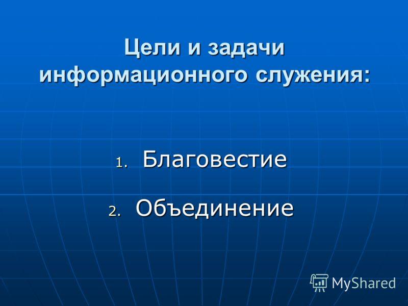Цели и задачи информационного служения: 1. Благовестие 2. Объединение