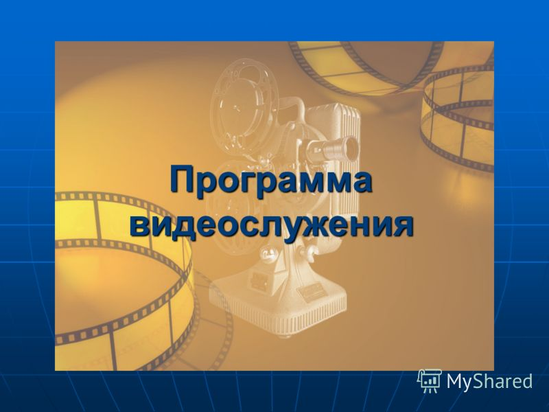 Программа видеослужения