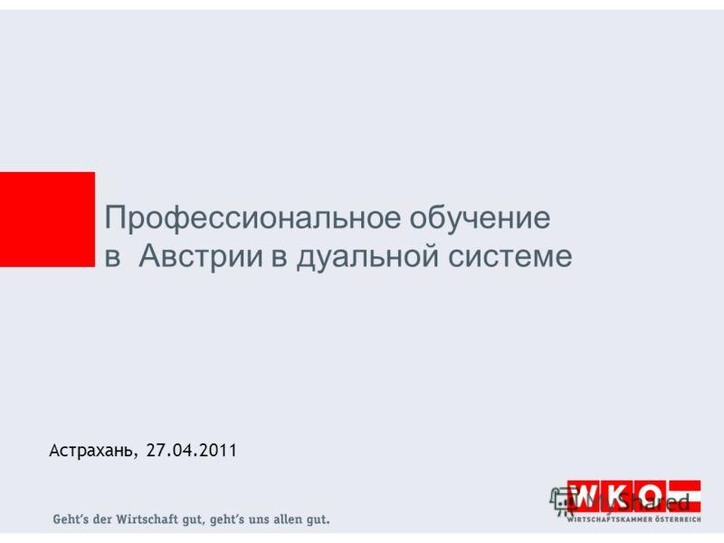 Астрахань, 27.04.2011 Профессиональное обучение в Австрии в дуальной системе