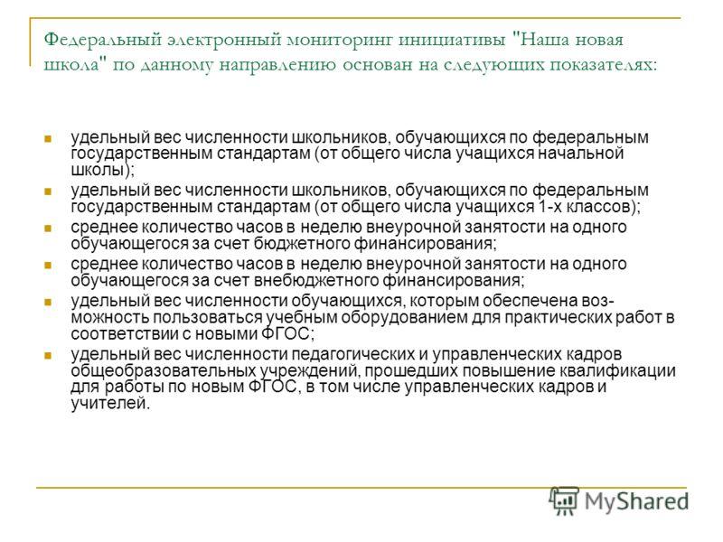 Федеральный электронный мониторинг инициативы