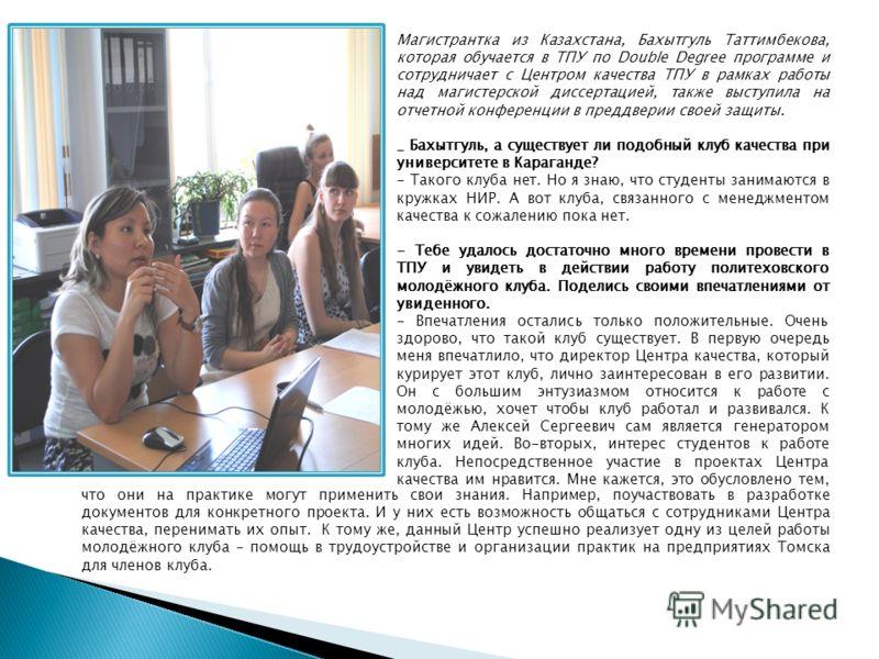Магистрантка из Казахстана, Бахытгуль Таттимбекова, которая обучается в ТПУ по Double Degree программе и сотрудничает с Центром качества ТПУ в рамках работы над магистерской диссертацией, также выступила на отчетной конференции в преддверии своей защ