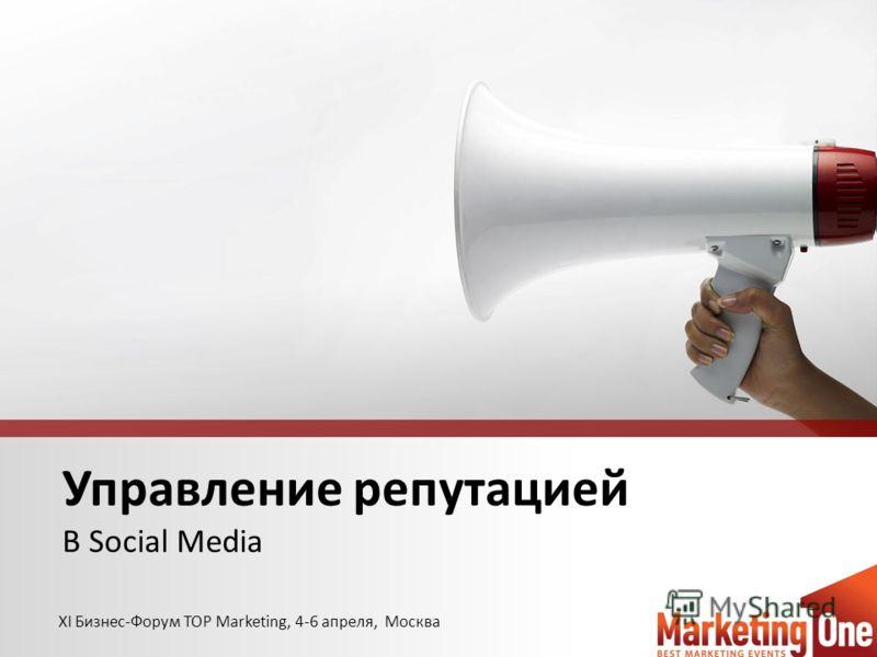 Управление репутацией В Social Media ХI Бизнес-Форум TOP Marketing, 4-6 апреля, Москва