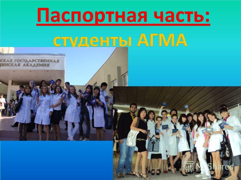 Паспортная часть: студенты АГМА