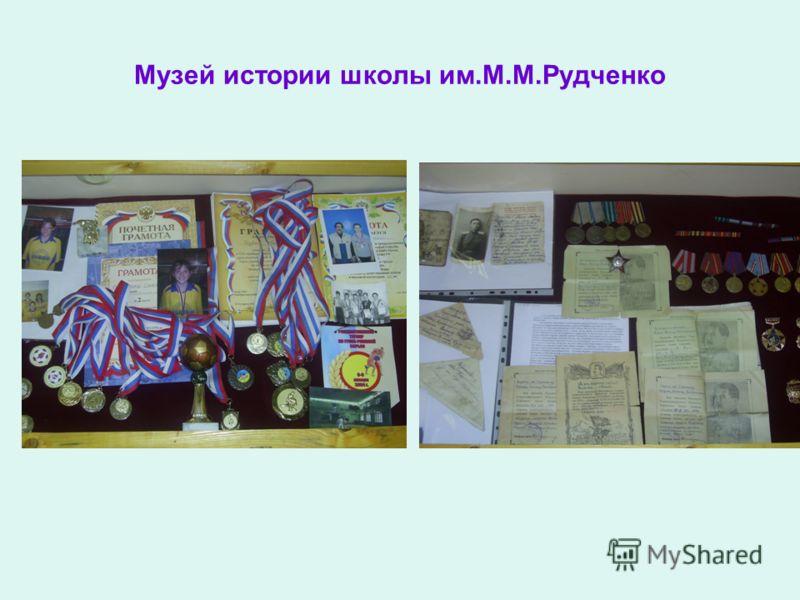 Музей истории школы им.М.М.Рудченко