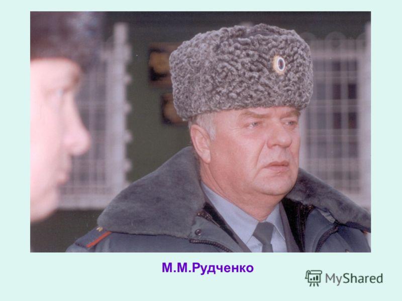 М.М.Рудченко