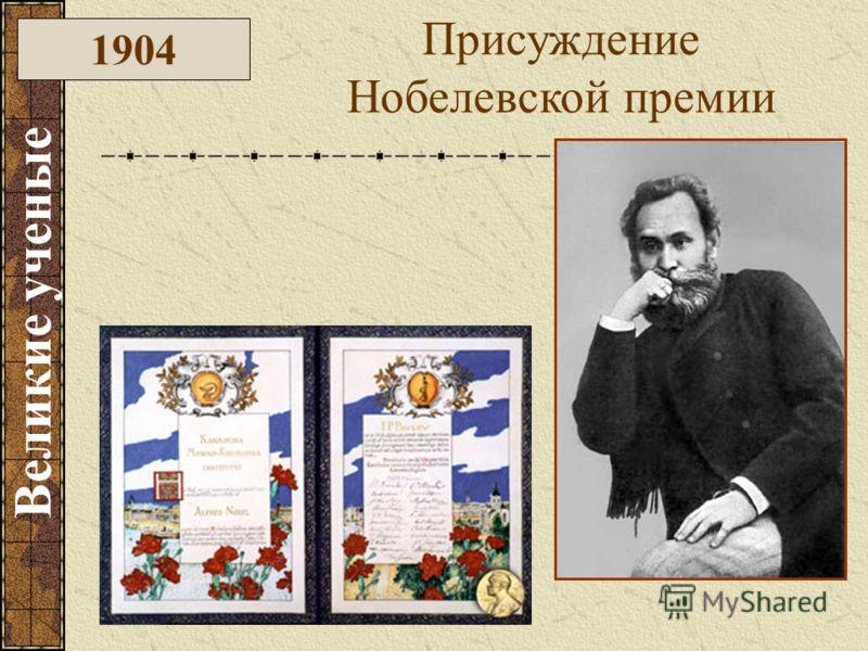 Великие ученые 1904 Присуждение Нобелевской премии