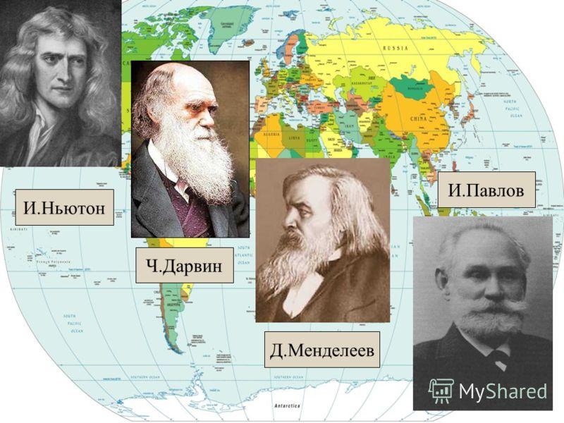 И.Ньютон Ч.Дарвин Д.Менделеев И.Павлов