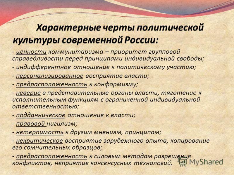 На содержание и уровень развития современной политической культуры российского общества значительное влияние оказывают следующие процессы: - радикальные изменения основ экономической, социальной, политической и духовной жизни, массовые перемещения в