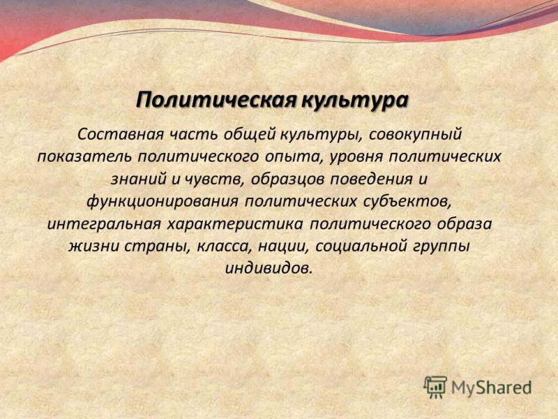 Проблемы становления и развития политической культуры Российской Федерации.
