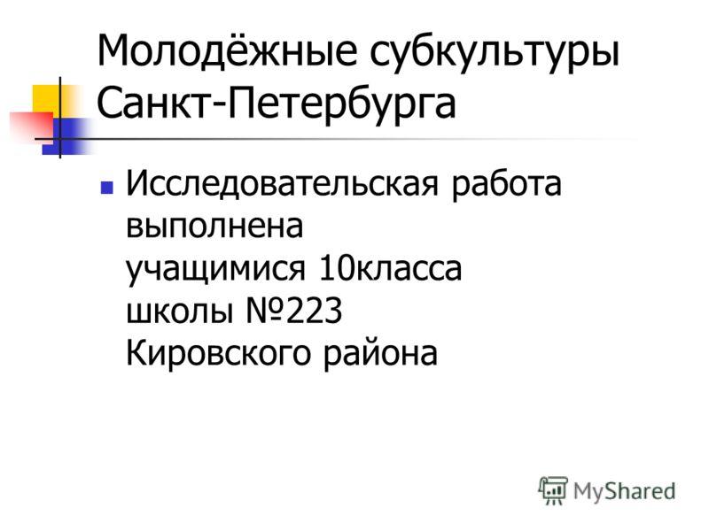 Молодёжные субкультуры Санкт-Петербурга Исследовательская работа выполнена учащимися 10класса школы 223 Кировского района