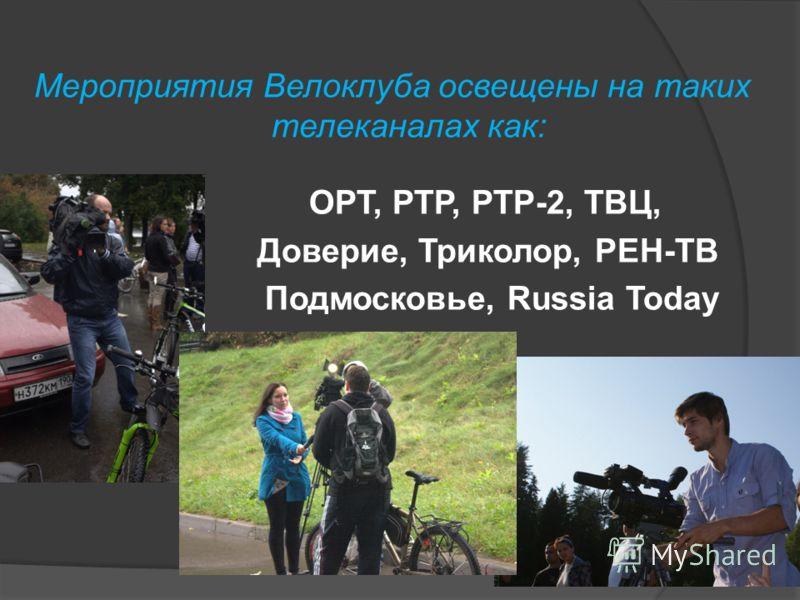 Мероприятия Велоклуба освещены на таких телеканалах как: ОРТ, РТР, РТР-2, ТВЦ, Доверие, Триколор, РЕН-ТВ Подмосковье, Russia Today