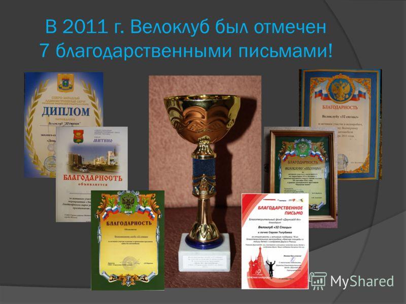 В 2011 г. Велоклуб был отмечен 7 благодарственными письмами!