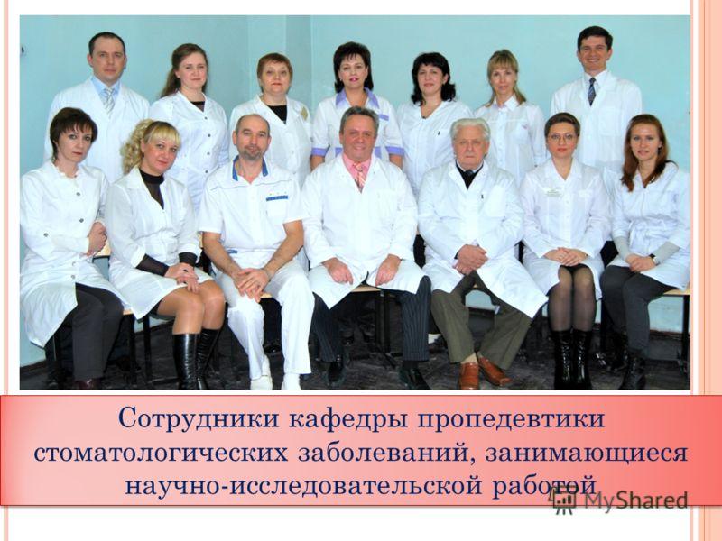 Сотрудники кафедры пропедевтики стоматологических заболеваний, занимающиеся научно-исследовательской работой