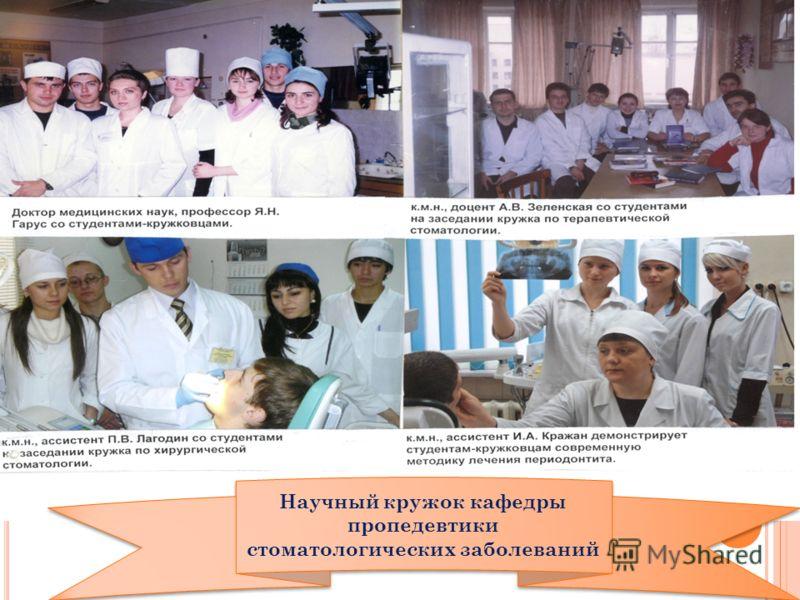 Научный кружок кафедры пропедевтики стоматологических заболеваний