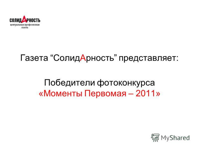 Газета СолидАрность представляет: Победители фотоконкурса «Моменты Первомая – 2011»
