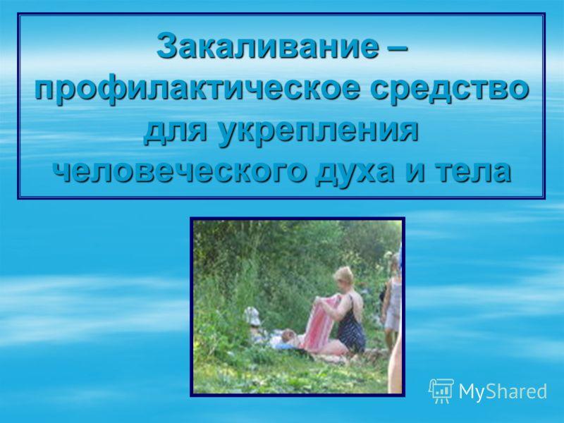 Закаливание – профилактическое средство для укрепления человеческого духа и тела