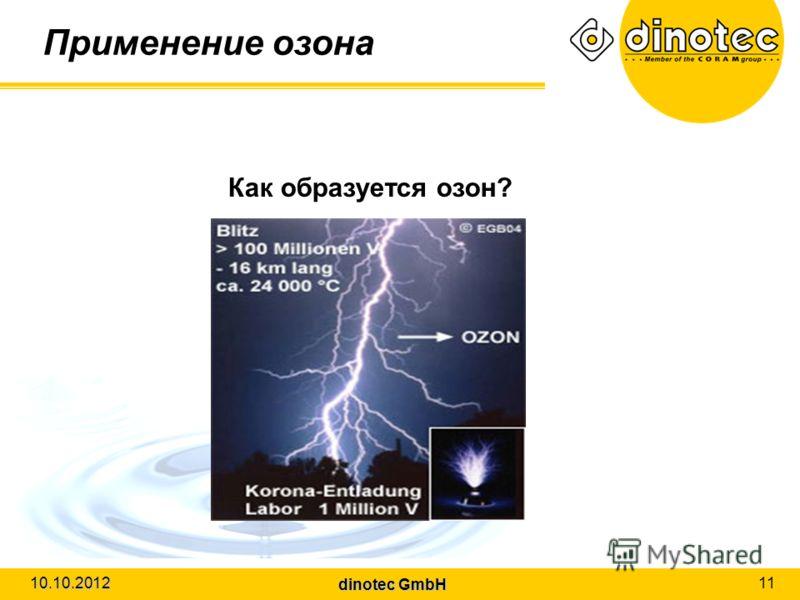 dinotec GmbH 10.10.2012 11 Применение озона Как образуется озон?