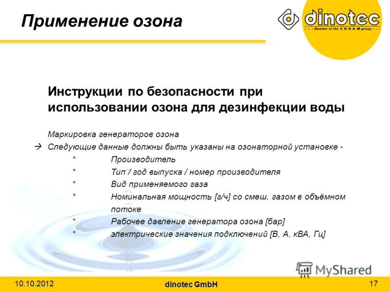dinotec GmbH 10.10.2012 17 Применение озона Инструкции по безопасности при использовании озона для дезинфекции воды Маркировка генераторов озона Следующие данные должны быть указаны на озонаторной установке - *Производитель *Тип / год выпуска / номер