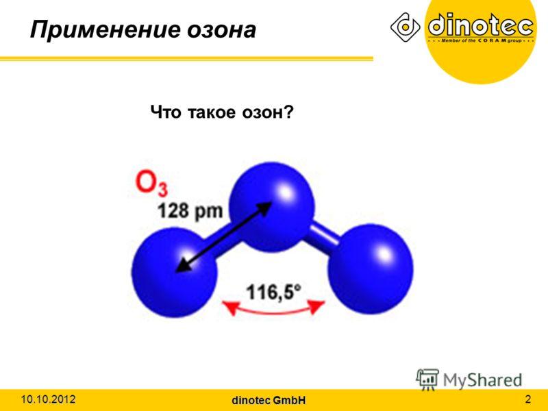 dinotec GmbH 10.10.2012 2 Применение озона Что такое озон?