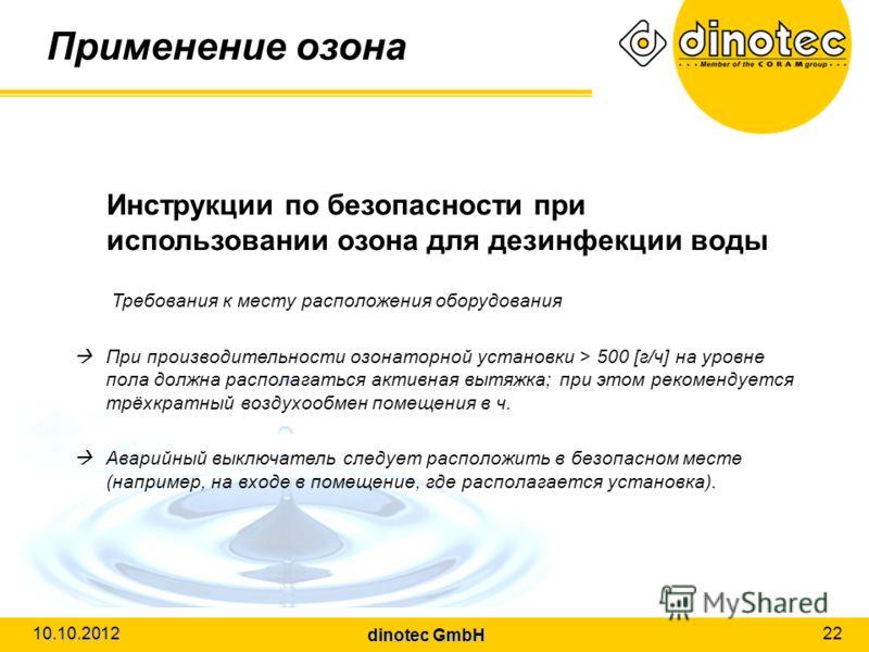 dinotec GmbH 10.10.2012 22 Применение озона Инструкции по безопасности при использовании озона для дезинфекции воды Требования к месту расположения оборудования При производительности озонаторной установки > 500 [г/ч] на уровне пола должна располагат