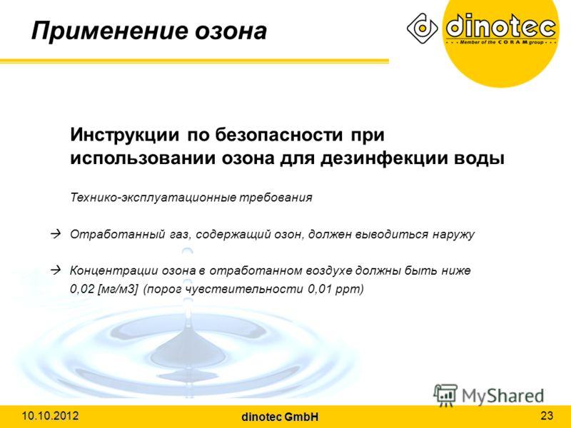 dinotec GmbH 10.10.2012 23 Применение озона Инструкции по безопасности при использовании озона для дезинфекции воды Технико-эксплуатационные требования Отработанный газ, содержащий озон, должен выводиться наружу Концентрации озона в отработанном возд
