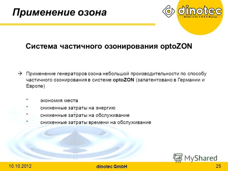 dinotec GmbH 10.10.2012 25 Применение озона Система частичного озонирования optoZON Применение генераторов озона небольшой производительности по способу частичного озонирования в системе optoZON (запатентовано в Германии и Европе) *экономия места *сн