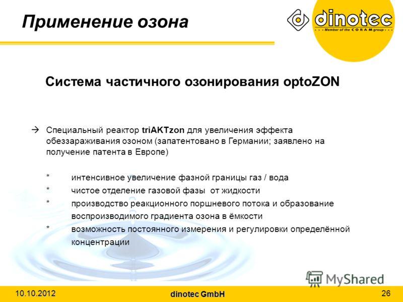 dinotec GmbH 10.10.2012 26 Применение озона Система частичного озонирования optoZON Специальный реактор triAKTzon для увеличения эффекта обеззараживания озоном (запатентовано в Германии; заявлено на получение патента в Европе) *интенсивное увеличение