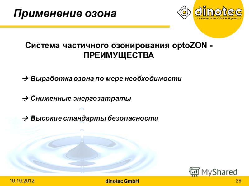 dinotec GmbH 10.10.2012 29 Применение озона Система частичного озонирования optoZON - ПРЕИМУЩЕСТВА Выработка озона по мере необходимости Сниженные энергозатраты Высокие стандарты безопасности