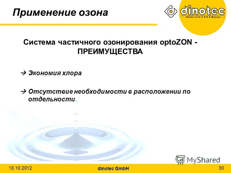 dinotec GmbH 10.10.2012 30 Применение озона Система частичного озонирования optoZON - ПРЕИМУЩЕСТВА Экономия хлора Отсутствие необходимости в расположении по отдельности